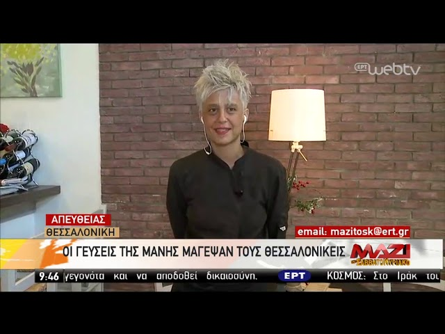 <span class='as_h2'><a href='https://webtv.eklogika.gr/oi-geyseis-tis-manis-magepsan-toys-thessalonikeis-8-12-2019-ert' target='_blank' title='Οι γεύσεις της Μάνης μάγεψαν τους Θεσσαλονικείς   8/12/2019   ΕΡΤ'>Οι γεύσεις της Μάνης μάγεψαν τους Θεσσαλονικείς   8/12/2019   ΕΡΤ</a></span>