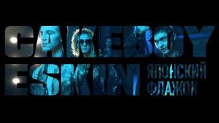Смотреть клип Eskin X Cakeboy - Японский Флажок