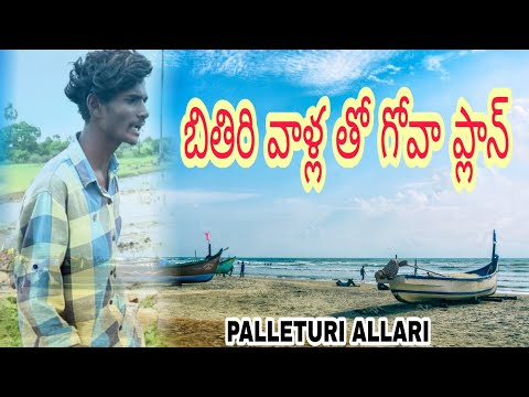 Bithiri Vaalla Tho GOA Planning  Ultimate Comedy Short Film  PALLETURI ALLARI