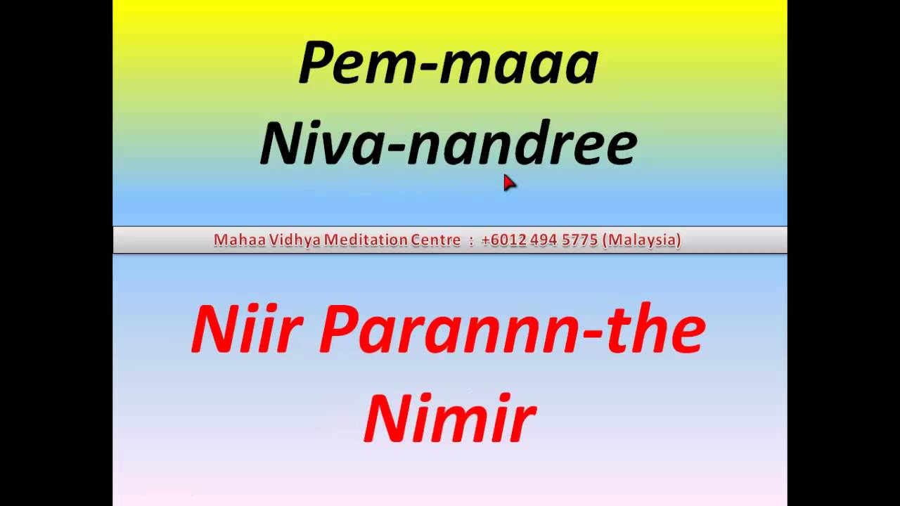 Thiruvasagam Lyrics In Epub Download