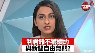 #利君雅 #香港電台 #新聞自由 【晨早直播】利君雅不獲續約,與新聞自由有無關? TVB與RTHK水土不同,橘子變成枳?