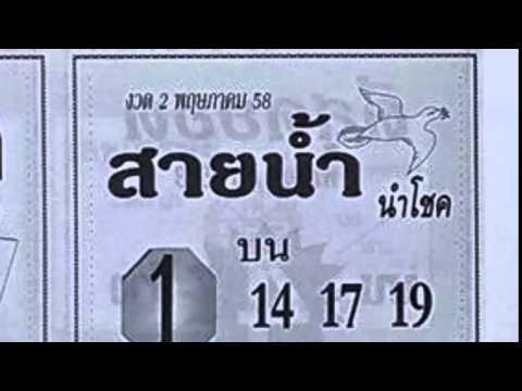 เลขเด็ดงวดนี้ หวยซองสายน้ำนำโชค 2/05/58
