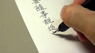 侯信永老師  硬筆書法 ✿ 楷書示範 thumbnail