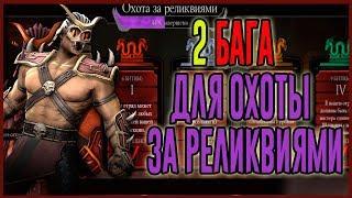 2 РАБОЧИХ БАГА в Охоте за реликвиями в игре Мортал Комбат мобайл(Mortal Kombat mobile) / Видео