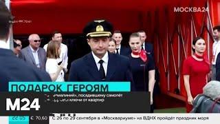 Смотреть видео Посадившему самолет в кукурузном поле экипажу подарили квартиры - Москва 24 онлайн