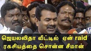 seeman reveals the truth on i-t raid @ jayalalitha house seeman latest speech | seeman speech redpix