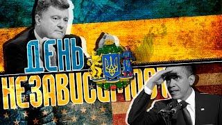 Украина. Коротко о независимости