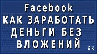 Фейсбук: как заработать деньги без вложений