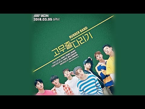 Full Audio IKON 아이콘  Rubber Band 고무줄다리기 Digital Single