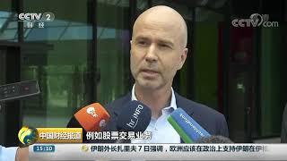 [中国财经报道]德意志银行大规模重组 大幅裁员  CCTV财经