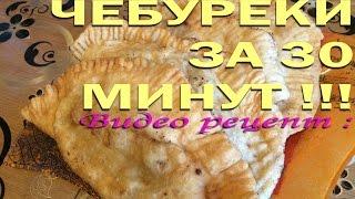 Чебуреки по Домашнему - Вкусный Рецепт!
