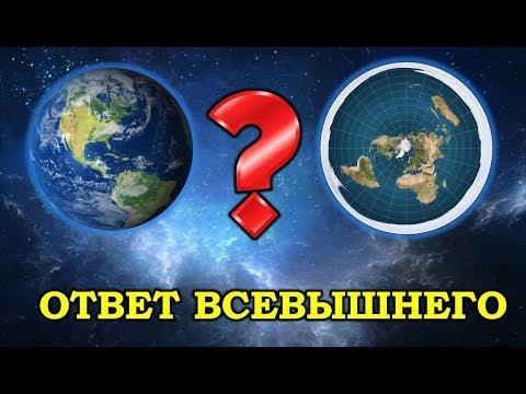 Земля ПЛОСКАЯ или