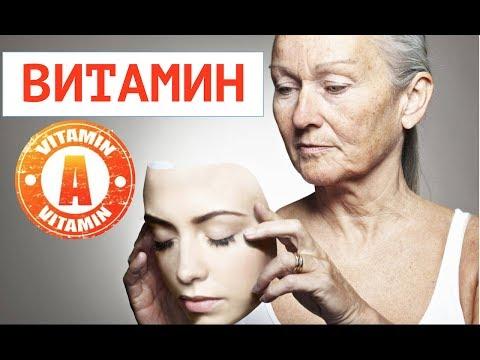 Роль Витамина А. В чем содержится? Какие и Зачем пить витамины?