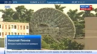 Эксперт: зачем России нужен Лурдес