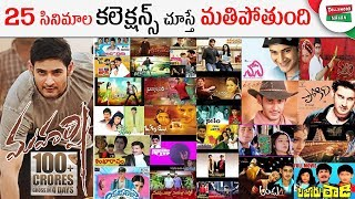 Download Mahesh Babu Movie Collections List | Mahesh Babu 25 Movies Collections | #Pokiri | #Maharshi Mp3 and Videos