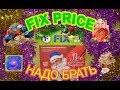 Срочно!!! в #FixPRICE - первый каталог НОВИНКИ. Магазин на диване. Всё для #праздников