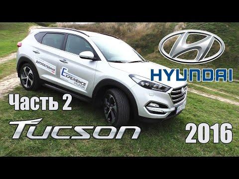 Новый Hyundai Tucson (2016) уже не Тушкан. Корейцы захотели и смогли.