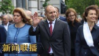 《新闻联播》 应习近平邀请 保加利亚总统拉德夫将访华 20190626 | CCTV