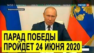 Владимир Путин объявил дату проведения Парада Победы