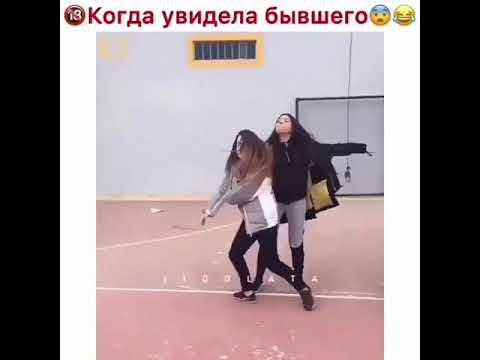 когда увидела бывшего) прикол)))