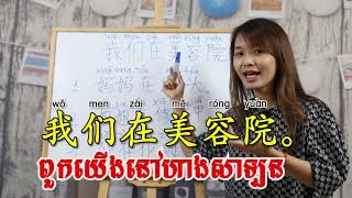 Learn Chinese, រៀនចិន, Kim Mission, ep33 [ហាងសាឡន/ 美容院 ] Rean Chen   学中文  Chines for beginner, Free