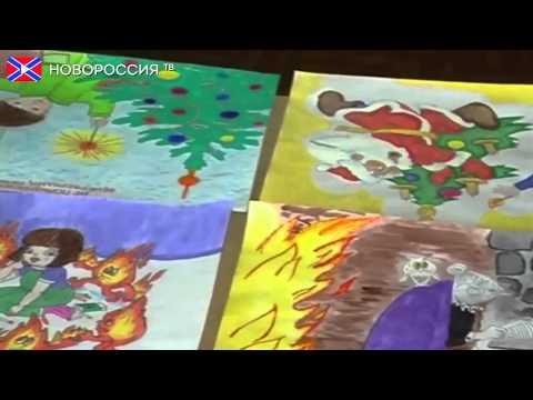 Конкурс детского рисунка на тему  Пожарная безопасность