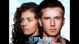 Крым (2017) - Трейлер [HD]