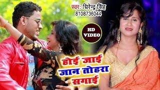 Dhirendra Singh (2018) का सबसे दर्दभरा गाना - Hoi Jaie Jaan Tohar Judai - Bhojpuri Sad Song 2018