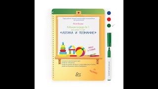 Робочий зошит № 1 - ''Логіка і пізнання'' для дітей 2-3 років