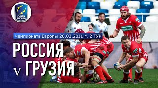 Россия Грузия Чемпионат Европы Обзор матча