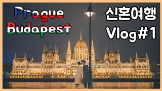 [한나태현]12월 프라하/부다페스트 신혼여행Vlog#1