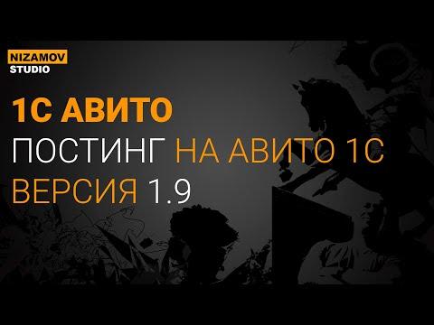 ПОСТИНГ НА АВИТО 1С.  ВЕРСИЯ 1.9