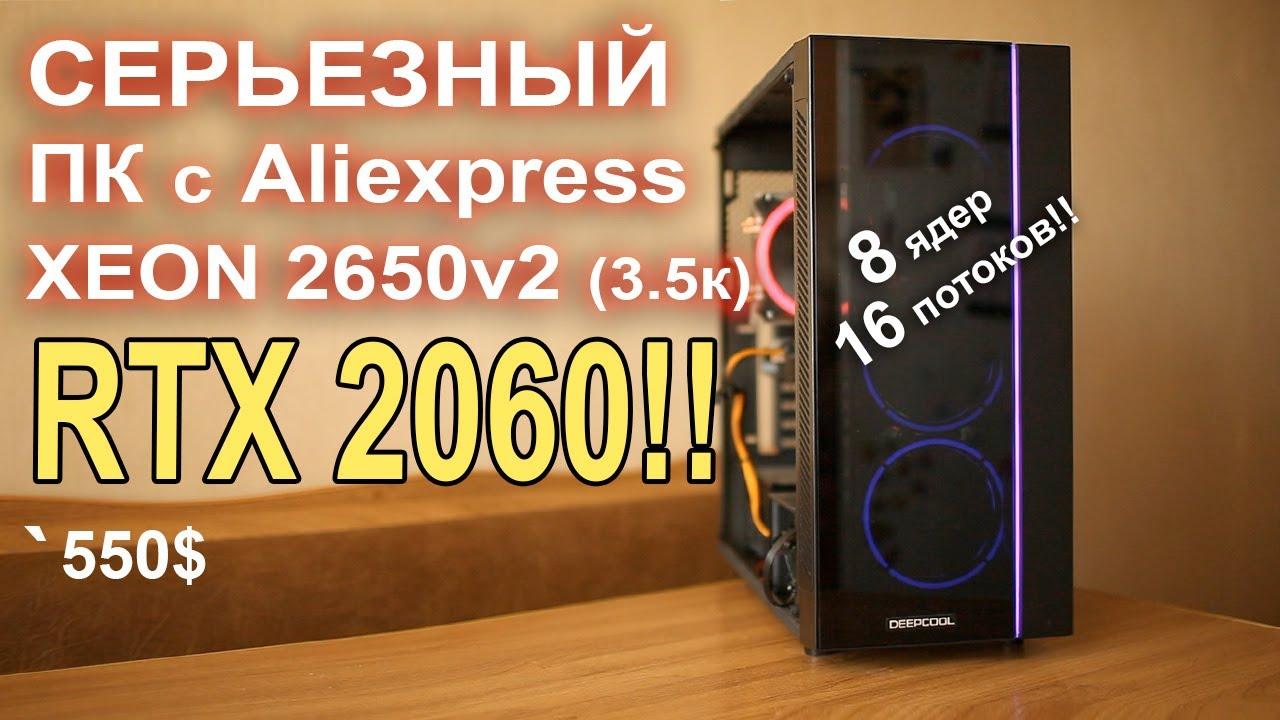 СЕРЬЕЗНЫЙ ПК с Aliexpress на RTX 2060