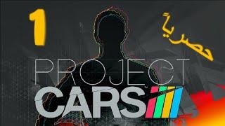 حصريا لـ Project CARS | أول قيم بلاي بتعليق عربي | #1