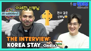 [THE INTERVIEW: KOREA STAY] -I…