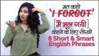 8 Smart English phrases to say I Forgot English Speaking Practice in Hindi Speak English