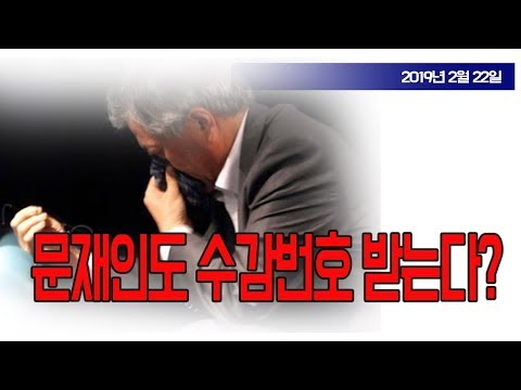 결국 문재인도 수감번호 받는다? (10시뉴스) / 신의한수 19.02.22