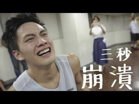 電影【下半場】范少勳-訓練過程大公開