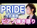 『PRIDE』今井美樹 ピアノ弾き語り_大場唯(Yui Ohba)