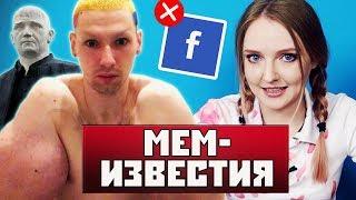 Кирилл Терешин умирает? Гипсовый свидетель  #DeleteFacebook