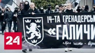 На уроке в киевской гимназии детям посоветовали брать пример с нацистов - Россия 24