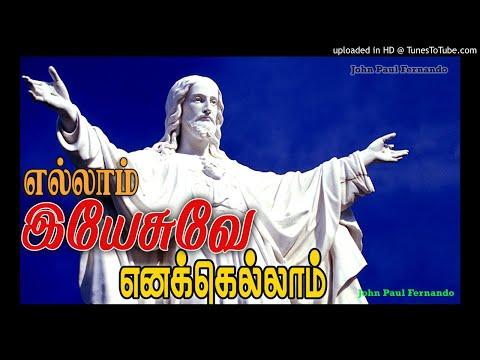 Ellam Yesuvae Enakellam Yesuvae - JESUS SONGS