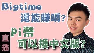 【2/29直播】回覆常見問題,人不在台灣環境不佳,大家聽內容就好~