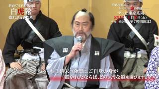 テレビ東京系列、2013年新春ワイド時代劇「白虎隊~敗れざる者たち」の...