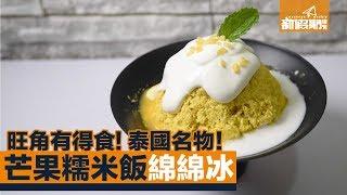 【旺角美食】香港終於有!! 旺中捕獲 泰國人氣 芒果糯米飯綿綿冰|新假期