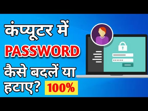 कम्प्यूटर में पासवर्ड कैसे बदले व हटाये। How To Reset Password Of Windows 7/8/10 By Vikas Tiwari