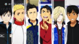 (※音量注意)5分で振り返る『ユーリ!!! on ICE』全12話 thumbnail