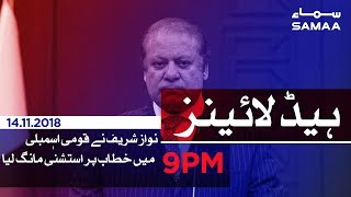 Samaa Headlines - 9PM - 14 November 2018