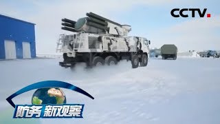 《防务新观察》 20191009 练两栖作战 建基地雷达站 美俄在北极争夺白热化| CCTV军事