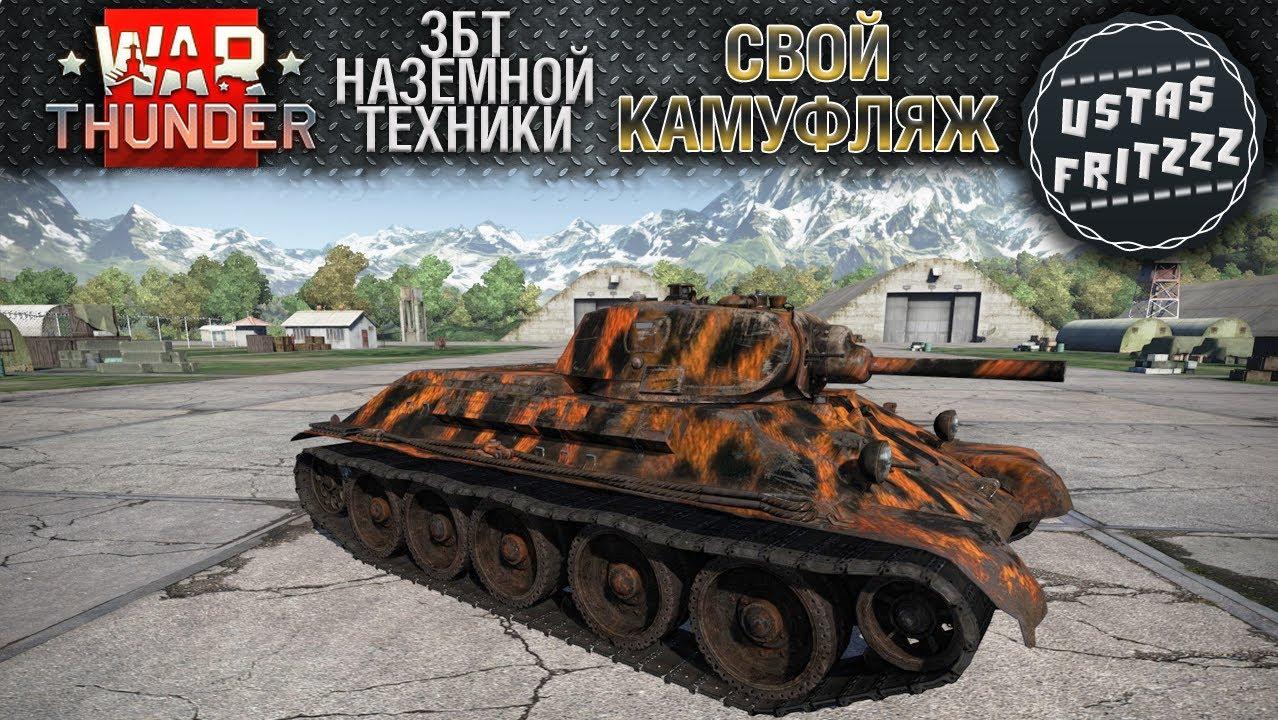war thunder пользовательские камуфляжи танки